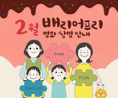 영화/예매+2월 배리어프리 상영작 공지
