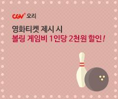 CGV극장별+[CGV오리] 볼링펍 주중 특가 EVENT