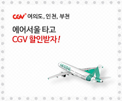 CGV극장별[CGV여의도, 인천, 부천] 에어서울 타고 CGV 할인받자!