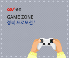 [CGV평촌] GAME ZONE 스코어 미션 프로모션