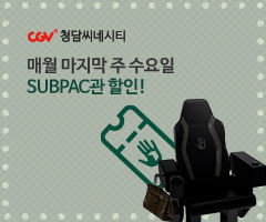 CGV극장별[CGV청담씨네시티] SUBPAC TIME FESTA