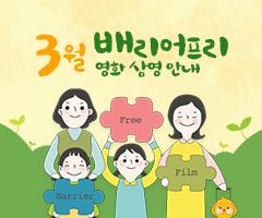 영화/예매+3월 배리어프리 영화 상영작 공지