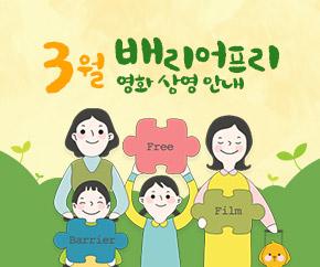 영화/예매 3월 배리어프리 영화 상영작 공지