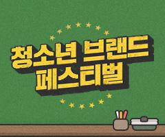 멤버십+1318클럽 청소년 브랜드 페스티벌