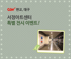 CGV극장별+[CGV판교, 대구] 세렌디피티 우연히 찾아온 행복