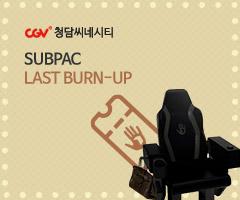 CGV극장별[CGV청담] 2019년 연간프로모션_SUBPAC LAST BURN-UP