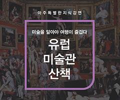 CGV극장별[CGV청담] 4월 마이크임팩트 강연프로그램