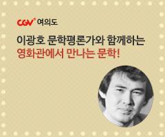 CGV극장별[CGV여의도] 문학평론가 이광호 x 영화감독 변영주와 함께하는 영화관에서 만나는 문학!
