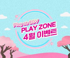 CGV극장별+[용산] 플레이존 4월 이벤트