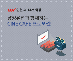 CGV극장별+남양유업과 함께하는 Cine Cafe 프로모션