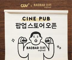 CGV극장별+CGV x BaoBar 팝업 스토어 관련 이벤트