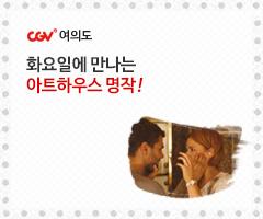 CGV극장별[CGV여의도]화요 명화전