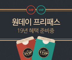 멤버십 VIP 원데이프리패스