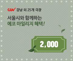 CGV극장별[CGV 강남 외 25개극장] 서울시와 함께하는 에코마일리지 회원 혜택