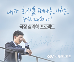 CGV극장별[청담] M CUBE 5월 학지사에듀 심리학강연