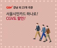 CGV극장별+[CGV강남 외 23개 극장] 서울시민카드 하나로 영화&매점 할인 받자!