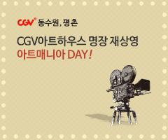 CGV극장별+[CGV동수원,평촌]아트매니아DAY