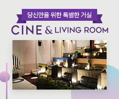 CGV극장별[CGV왕십리]당신만을 위한 특별한 거실 씨네 & 리빙룸