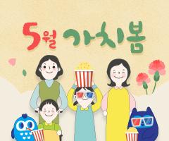 영화/예매+5월 가치봄 작품과 상영 일정 안내