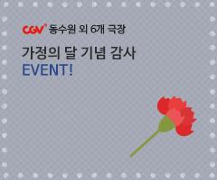 CGV극장별+[CGV동수원 외 6개 극장] 오뉴월 프로모션