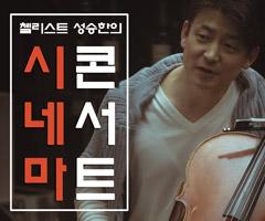 CGV극장별[CGV청담씨네시티]첼리스트 성승한의 시네마콘서트