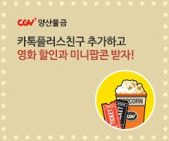 [CGV양산물금] 카카오플러스 친구 활성화 프로모션