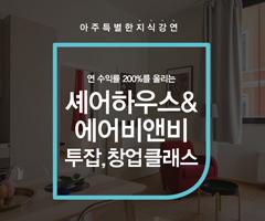 CGV극장별[CGV청담] 5월 마이크임팩트 강연프로그램