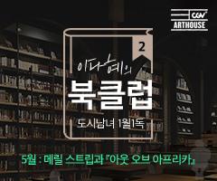 아트하우스+5월_이다혜의 북클럽 이벤트