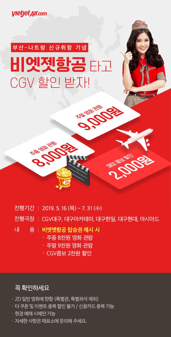 CGV극장별 [CGV대구 외 4개 극장]비엣젯항공 타고 CGV 할인받자