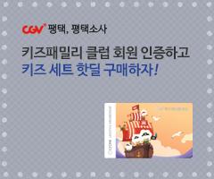 CGV극장별+[CGV평택,평택소사] 오픈 10주년 기념 키즈 세트 핫딜!