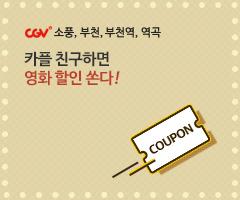 CGV극장별+[CGV소풍,부천,부천역,역곡] 카플 친구 하면 영화 할인 쏜다!