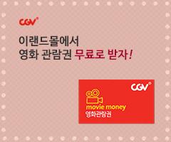 CGV극장별+이랜드몰 제휴 전사 프로모션