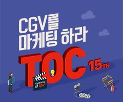스페셜이벤트+[15기] TOC CGV를 마케팅하라