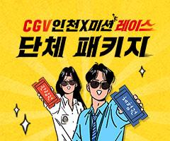 CGV극장별+[CGV인천]CGV인천 X 미션레이스 단체 패키지