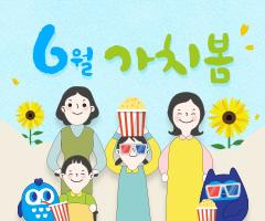 영화/예매+6월 가치봄 작품과 상영 일정 안내