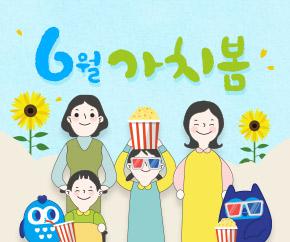 영화/예매 6월 가치봄 작품과 상영 일정 안내
