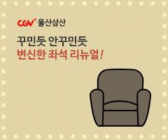 [CGV울산삼산] 좌석리뉴얼 사전 홍보