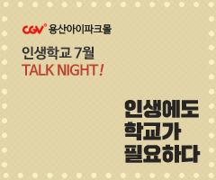 CGV극장별[CGV용산아이파크몰] 인생학교서울 7월 TALK NIGHT
