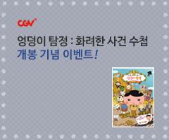 CGV극장별+<극장판 엉덩이 탐정 : 화려한 사건 수첩> 이벤트