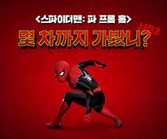 스페셜이벤트+<스파이더맨: 파 프롬 홈> 몇 차까지 가봤니? 시즌2