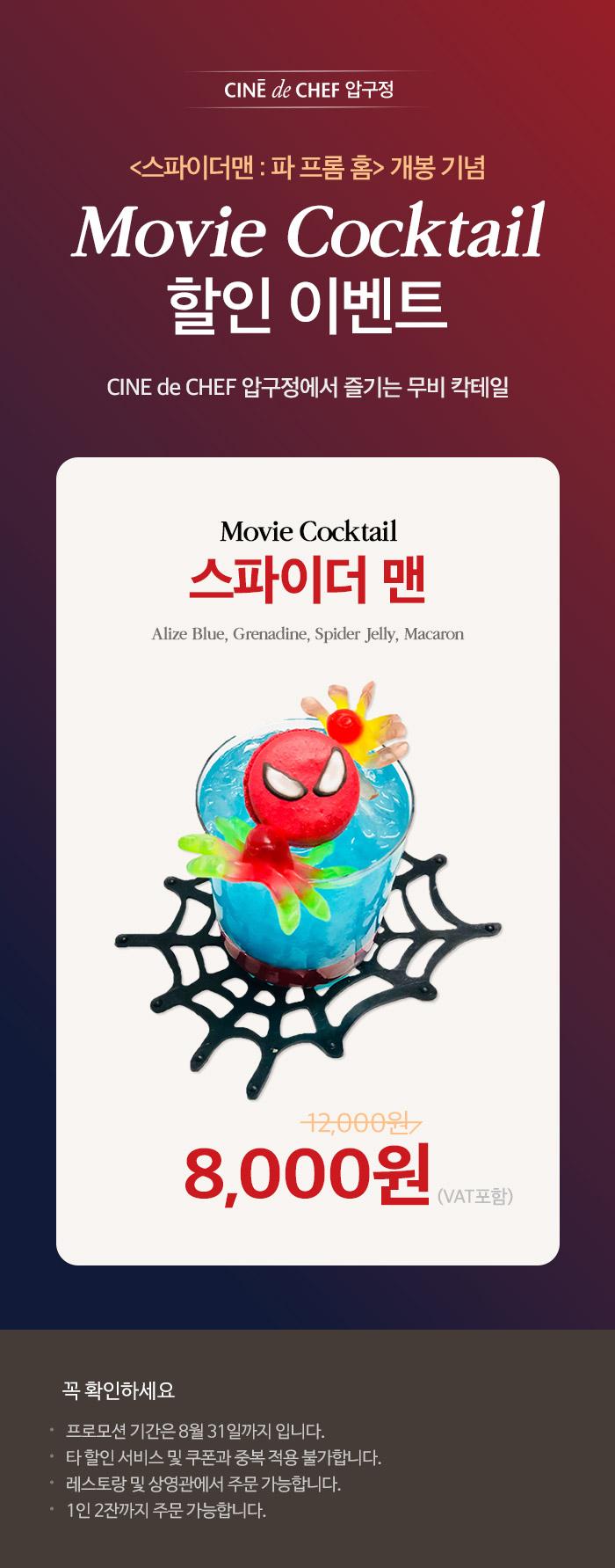 CGV극장별 [씨네드쉐프 압구정] Movie Cocktail 할인 이벤트