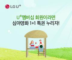 U+멤버십 회원이라면 CGV심야영화 1+1!