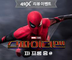 멤버십 <스파이더맨-파 프롬 홈> 4DX 특별관 리뷰 이벤트