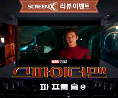 멤버십 <스파이더맨-파 프롬 홈> 스크린X 특별관 리뷰 이벤트