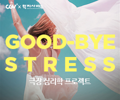 CGV극장별[청담씨네시티] M CUBE 7월 학지사에듀 심리학강연