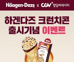CGV극장별[CGV청담씨네시티] 하겐다즈 크런치콘 출시기념 이벤트!