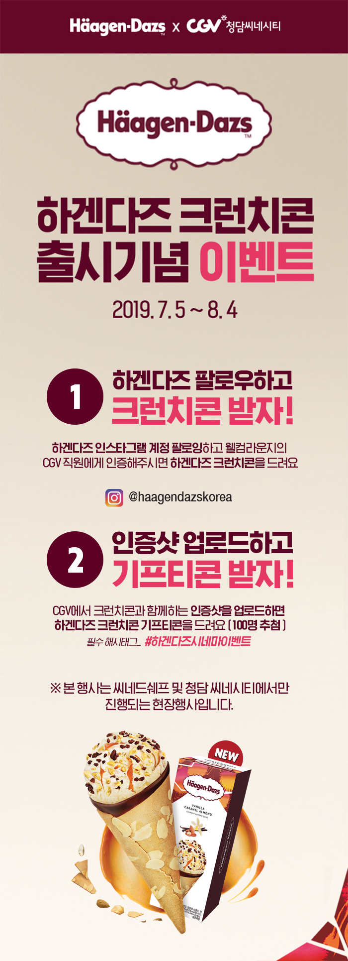 CGV극장별 [CGV청담씨네시티] 하겐다즈 크런치콘 출시기념 이벤트!