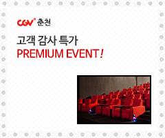 CGV극장별+[CGV춘천] Premium관 고객 감사 특가 프로모션 이벤트