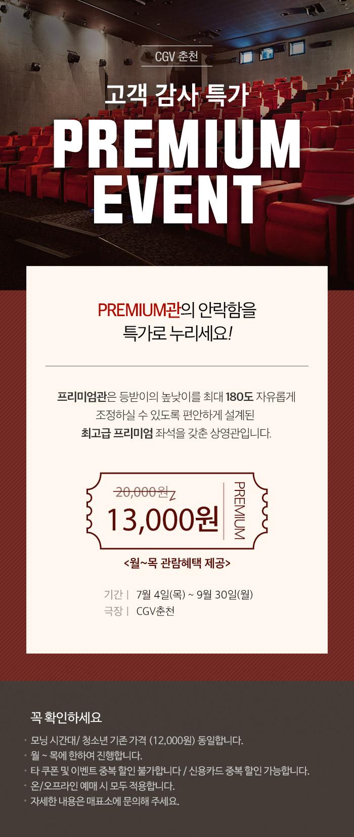 CGV극장별 [CGV춘천] Premium관 고객 감사 특가 프로모션 이벤트