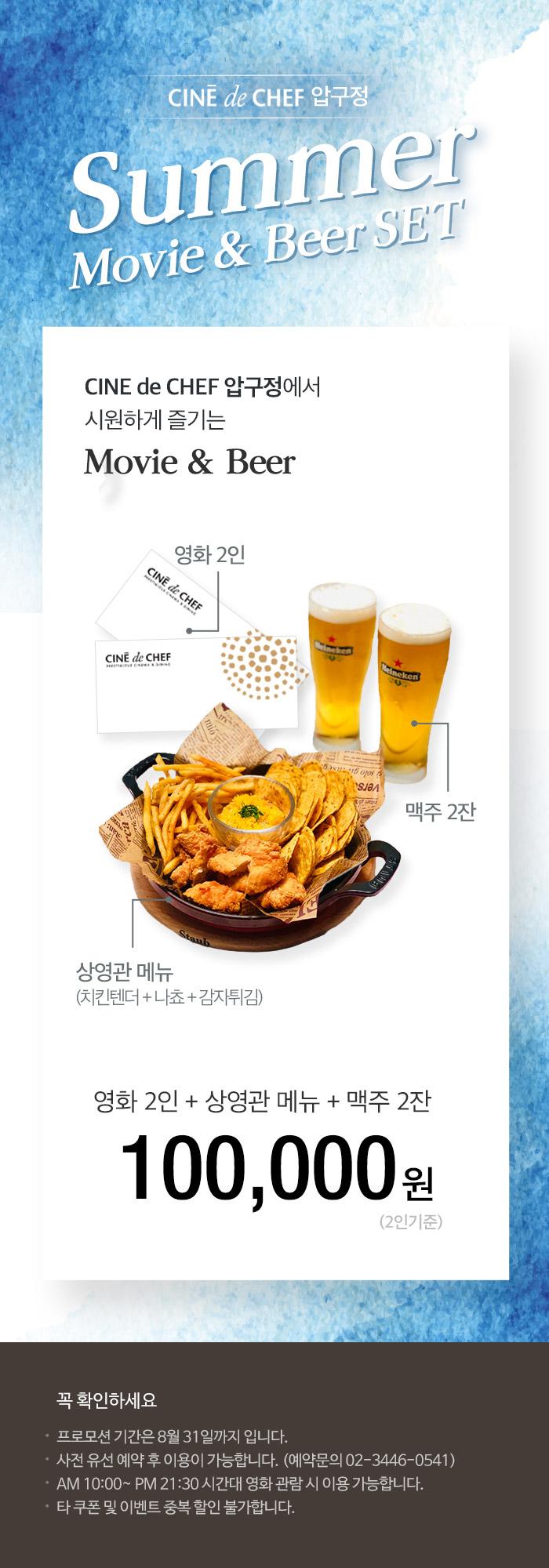 CGV극장별 [씨네드쉐프 압구정] Summer Movie & Beer SET